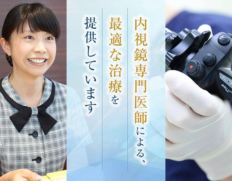 内視鏡専門医師による、最適な治療を提供しています