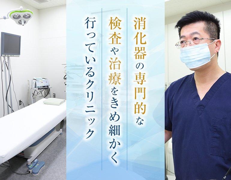 消化器の専門的な検査や治療をきめ細かく行っている