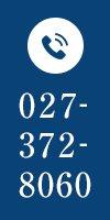 TEL:027-372-8060